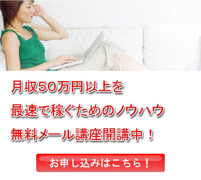 月収50万円以上を最速で稼ぐ方法無料メール講座受付中!